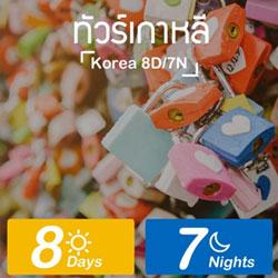 ทัวร์เกาหลี 8วัน 7คืน