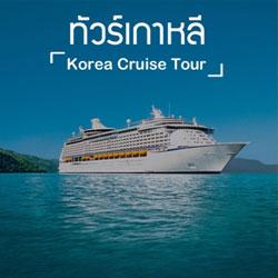 ทัวร์เกาหลี ล่องเรือ