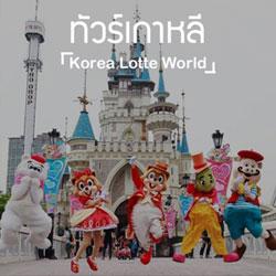 ทัวร์เกาหลี Lotte World