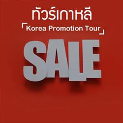 ทัวร์เกาหลี ราคาถูก