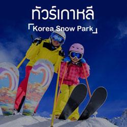 ทัวร์เกาหลี Snow Park