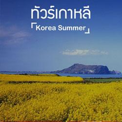 ทัวร์เกาหลี ฤดูร้อน