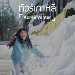 ทัวร์เกาหลี ฤดูหนาว