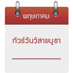 ทัวร์ไต้หวัน-วันวิสาขบูชา