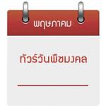 ทัวร์ฮ่องกง-วันพืชมงคล