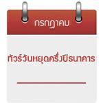 ทัวร์เกาหลี-วันหยุดกลางปีธนาคาร