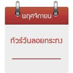 ทัวร์ฮ่องกง วันลอยกระทง