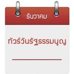 ทัวร์สิงคโปร์-วันรัฐธรรมนูญ