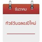 ทัวร์ฮ่องกง-ปีใหม่