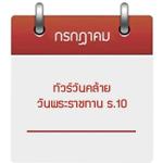 ทัวร์ฮ่องกง-วันเฉลิมพระชนมพรรษา ร.10
