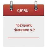 ทัวร์ไต้หวัน-วันคล้ายวันสวรรคต ร.9