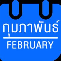 ทัวร์เกาหลี กุมภาพันธ์
