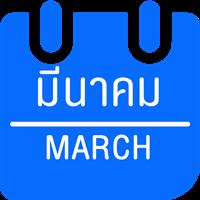 ทัวร์เกาหลี มีนาคม