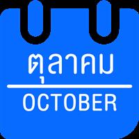 ทัวร์เกาหลี ตุลาคม