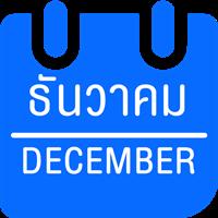 ทัวร์เกาหลี ธันวาคม