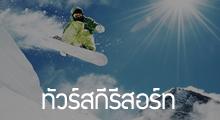 ทัวร์สกีรีสอร์ท-ทัวร์หิมะ,ทัวร์สกีรีสอร์ท,ทัวร์หิมะ,Snow,Ski Resort,Winter Package Tour