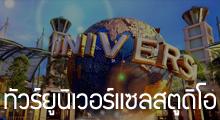 ทัวร์ยูนิเวอร์แซลสตูดิโอ,Universal Studio,USJ,Universal Studio Singapore, Universal Studio Japan