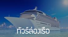 ทัวร์ล่องเรือ,ทัวร์ล่องเรือสำราญ,Cruise,Cruiseline