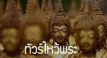 ทัวร์ไหว้พระ,ไหว้พระ,Buddha,Pilgrimage
