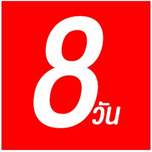 ทัวร์ญี่ปุ่น 8 วัน