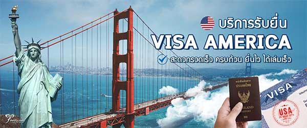 วีซ่าอเมริกา Visa america