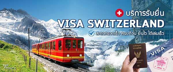 วีซ่าสวิสเซอร์แลนด์