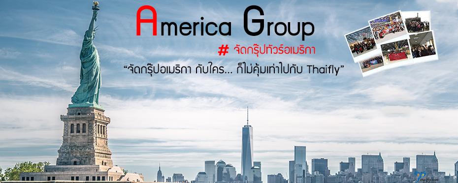 จัดกรุ๊ปทัวร์ อเมริกา,จัดทัวร์อเมริกา,รับจัดกรุ๊ปทัวร์อเมริกา,America Group,ทัวร์อเมริกา,เที่ยวอเมริกา,ดูงานอเมริกา,ศึกษาดูงานที่อเมริกา