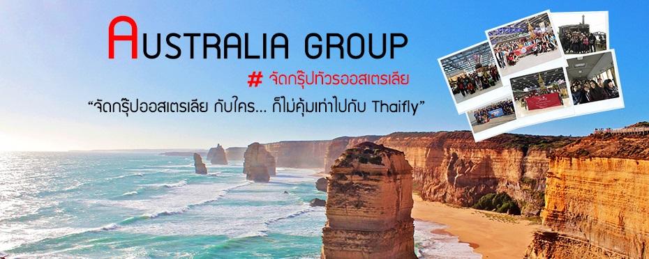 จัดกรุ๊ปทัวร์ ออสเตรเลีย,จัดทัวร์ออสเตรเลีย,รับจัดกรุ๊ปทัวร์ออสเตรเลีย,Australia Group,ทัวร์ออสเตรเลีย,เที่ยวออสเตรเลีย,ดูงานออสเตรเลีย,ศึกษาดูงานที่ออสเตรเลีย