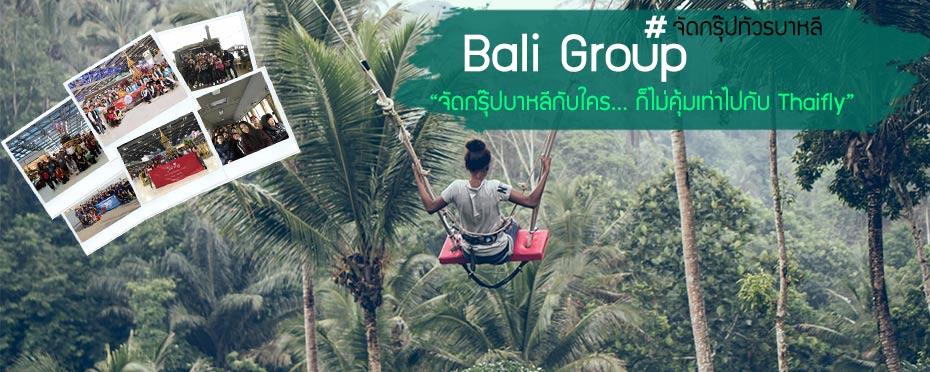 จัดกรุ๊ปทัวร์ บาหลี,จัดทัวร์บาหลี,รับจัดกรุ๊ปทัวร์บาหลี, Indonesia Group,ทัวร์บาหลี,เที่ยวบาหลี,ดูงานบาหลี,ศึกษาดูงานที่บาหลี