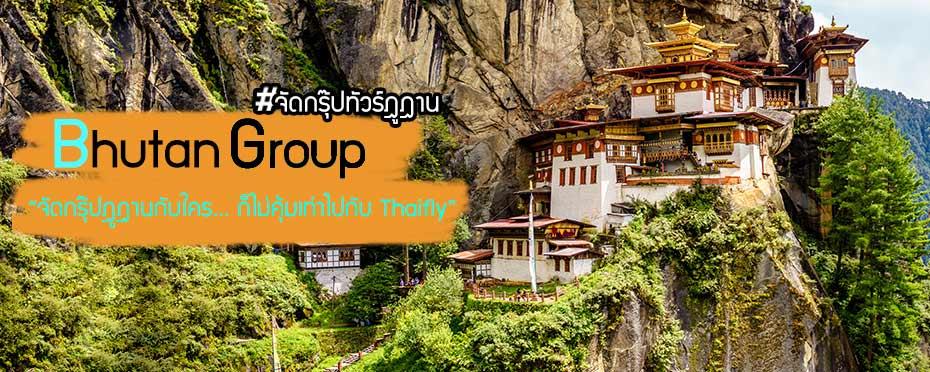จัดกรุ๊ปทัวร์ ภูฏาน,จัดทัวร์ภูฏาน,รับจัดกรุ๊ปทัวร์ภูฏาน,BHUTAN GroupTour,ทัวร์ภูฏาน,เที่ยวภูฏาน,ดูงานภูฏาน,ศึกษาดูงานที่ภูฏาน