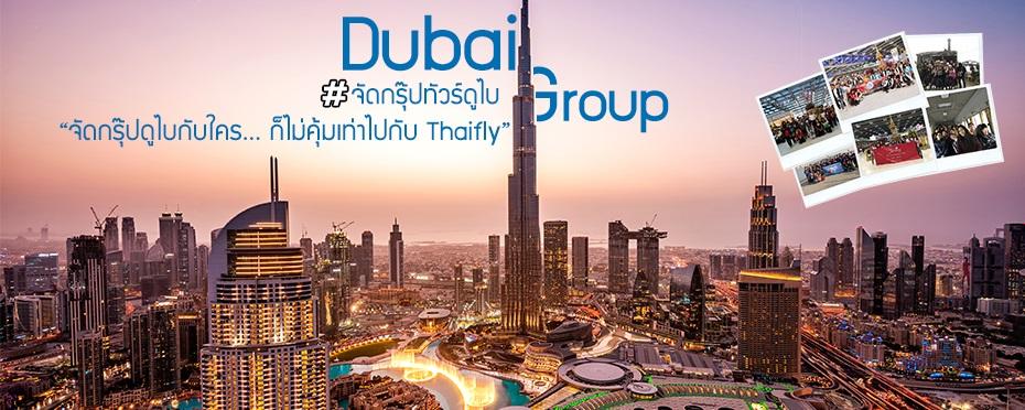 จัดกรุ๊ปทัวร์ ดูไบ,จัดทัวร์ดูไบ,รับจัดกรุ๊ปทัวร์ดูไบ,Dubai Group,ทัวร์ดูไบ,เที่ยวดูไบ,ดูงานดูไบ,ศึกษาดูงานที่ดูไบ