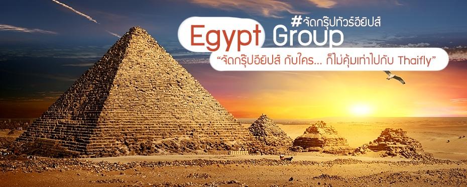 จัดกรุ๊ปทัวร์ อียิปต์,จัดทัวร์อียิปต์,รับจัดกรุ๊ปทัวร์อียิปต์,EGYPT  Group,ทัวร์อียิปต์,เที่ยวอียิปต์,ดูงานอียิปต์,ศึกษาดูงานที่อียิปต์
