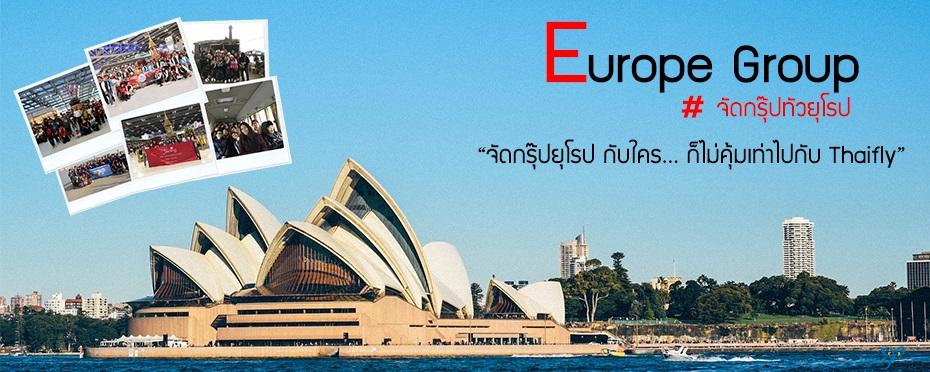 จัดกรุ๊ปทัวร์ ยุโรป,จัดทัวร์ยุโรป,รับจัดกรุ๊ปทัวร์ยุโรป,Japan Group,ทัวร์ยุโรป,เที่ยวยุโรป,ชมงานเทศกาลยุโรป,ศึกษาชมงานเทศกาลที่ยุโรป