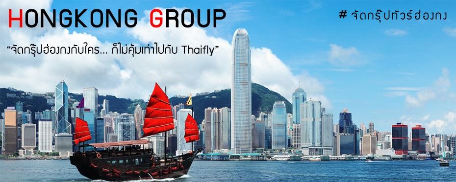 จัดกรุ๊ปทัวร์ ฮ่องกง,จัดทัวร์ฮ่องกง,รับจัดกรุ๊ปทัวร์ฮ่องกง,HongkongGroup,ทัวร์ฮ่องกง,เที่ยวฮ่องกง,ดูงานฮ่องกง,ศึกษาดูงานที่ฮ่องกง