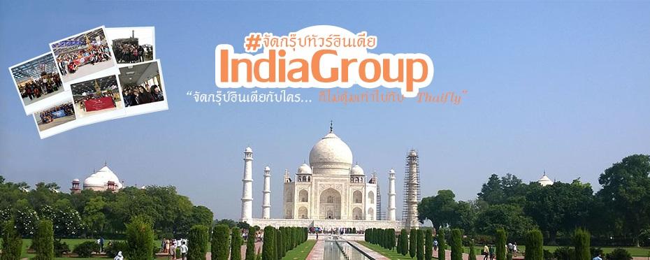 จัดกรุ๊ปทัวร์ อินเดีย,จัดทัวร์อินเดีย,รับจัดกรุ๊ปทัวร์อินเดีย,India Group,ทัวร์อินเดีย,เที่ยวอินเดีย,ดูงาเทศกาลอินเดีย,ศึกษาดูงาเทศกาลที่อินเดีย