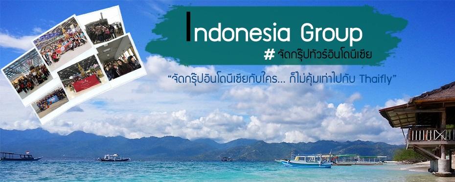 จัดกรุ๊ปทัวร์ อินโดนีเซีย,จัดทัวร์อินโดนีเซีย,รับจัดกรุ๊ปทัวร์อินโดนีเซีย, Indonesia Group,ทัวร์อินโดนีเซีย,เที่ยวอินโดนีเซีย,ดูงานอินโดนีเซีย,ศึกษาดูงานที่อินโดนีเซีย
