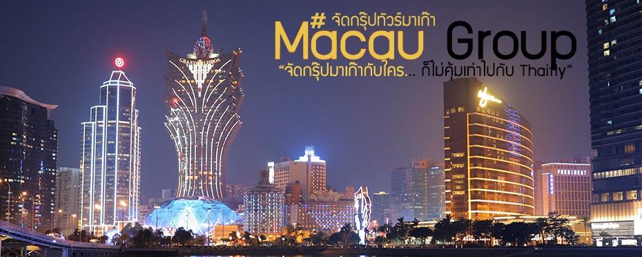 จัดกรุ๊ปทัวร์ มาเก๊า,จัดทัวร์มาเก๊า,รับจัดกรุ๊ปทัวร์มาเก๊า,Macau Group,ทัวร์มาเก๊า,เที่ยวมาเก๊า,ดูงานมาเก๊า,ศึกษาดูงานที่มาเก๊า