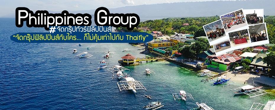 จัดกรุ๊ปทัวร์ ฟิลิปปินส์,จัดทัวร์ฟิลิปปินส์,รับจัดกรุ๊ปทัวร์ฟิลิปปินส์,PHILIPPINES Group,ทัวร์ฟิลิปปินส์,เที่ยวฟิลิปปินส์,ดูงานฟิลิปปินส์,ศึกษาดูงานที่ฟิลิปปินส์