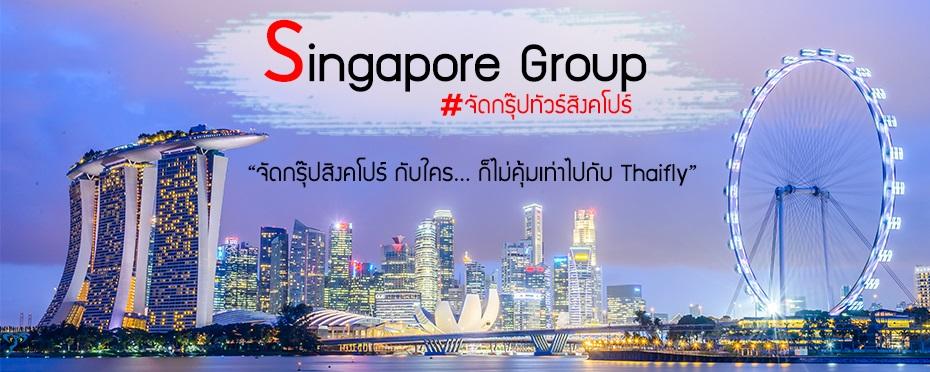 จัดกรุ๊ปทัวร์ สิงคโปร์,จัดทัวร์สิงคโปร์,รับจัดกรุ๊ปทัวร์สิงคโปร์,Singapore Group,ทัวร์สิงคโปร์,เที่ยวสิงคโปร์,ดูงานสิงคโปร์,ศึกษาดูงานที่สิงคโปร์