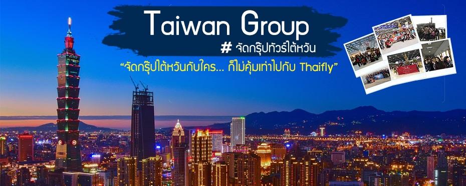 จัดกรุ๊ปทัวร์ ไต้หวัน,จัดทัวร์ไต้หวัน,รับจัดกรุ๊ปทัวร์ไต้หวัน,Taiwan Group,ทัวร์ไต้หวัน,เที่ยวไต้หวัน,ดูงานไต้หวัน,ศึกษาดูงานที่ไต้หวัน