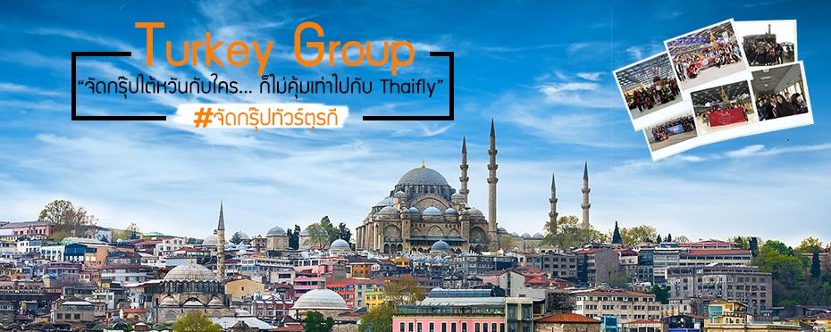 จัดกรุ๊ปทัวร์ ตุรกี,จัดทัวร์ตุรกี,รับจัดกรุ๊ปทัวร์ตุรกี,Turkey Group,ทัวร์ตุรกี,เที่ยวตุรกี,ดูงานตุรกี,ศึกษาดูงานที่ตุรกี