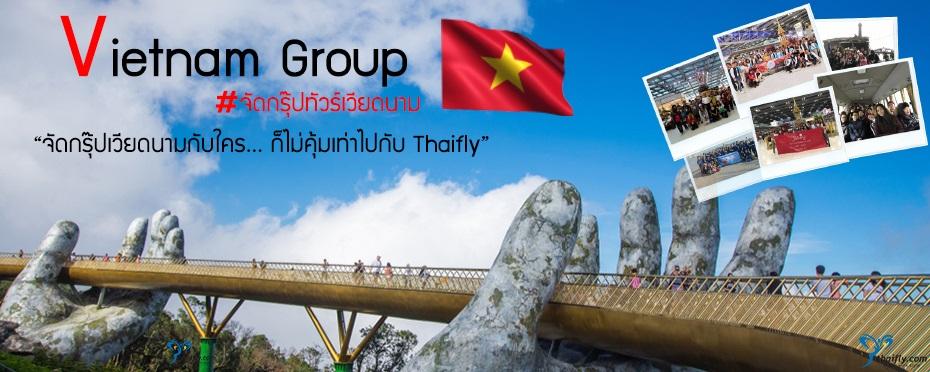 จัดกรุ๊ปทัวร์ เวียดนาม,จัดทัวร์เวียดนาม,รับจัดกรุ๊ปทัวร์เวียดนาม,Vietnam Group,ทัวร์เวียดนาม,เที่ยวเวียดนาม,ดูงานเวียดนาม,ศึกษาดูงานที่เวียดนาม