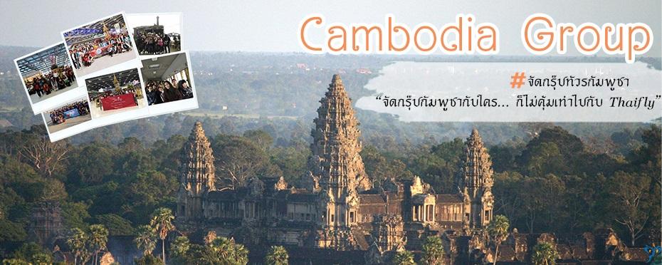 จัดกรุ๊ปทัวร์ กัมพูชา,จัดทัวร์กัมพูชา,รับจัดกรุ๊ปทัวร์กัมพูชา,Cambodia Group,ทัวร์กัมพูชา,เที่ยวกัมพูชา,ดูงานกัมพูชา,ศึกษาดูงานที่กัมพูชา