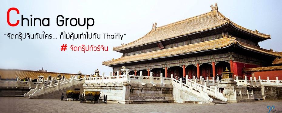 จัดกรุ๊ปทัวร์ จีน,จัดทัวร์จีน,รับจัดกรุ๊ปทัวร์จีน,Japan Group,ทัวร์จีน,เที่ยวจีน,ดูงานจีน,ศึกษาดูงานที่จีน