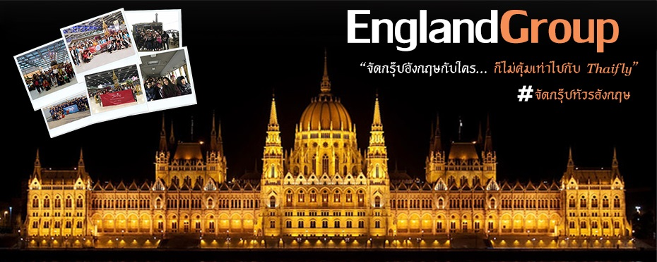 จัดกรุ๊ปทัวร์ อังกฤษ,จัดทัวร์อังกฤษ,รับจัดกรุ๊ปทัวร์อังกฤษ,England Group,ทัวร์อังกฤษ,เที่ยวอังกฤษ,ดูงานอังกฤษ,ศึกษาดูงานที่อังกฤษ