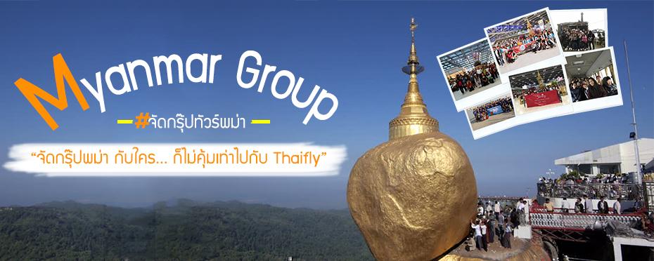 จัดกรุ๊ปทัวร์ พม่า,จัดทัวร์พม่า,รับจัดกรุ๊ปทัวร์พม่า,Myanmar Group,ทัวร์พม่า,เที่ยวพม่า,ดูงานพม่า,ศึกษาดูงานที่พม่า