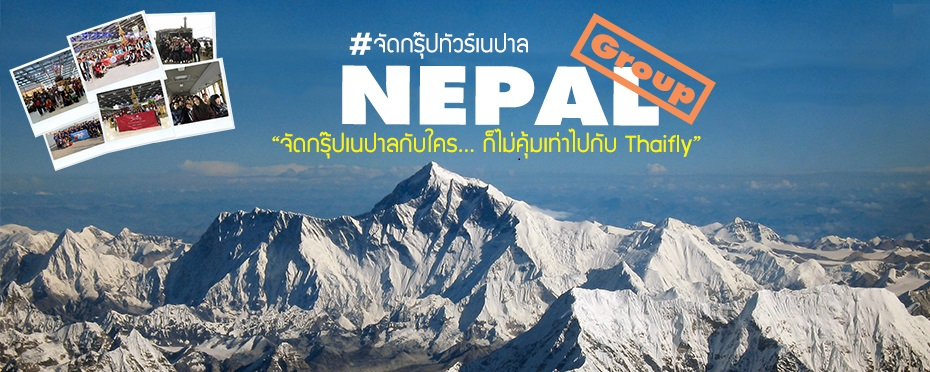 จัดกรุ๊ปทัวร์ เนปาล,จัดทัวร์เนปาล,รับจัดกรุ๊ปทัวร์เนปาล,Nepal Group,ทัวร์เนปาล,เที่ยวเนปาล,ดูงานเนปาล,ศึกษาดูงานที่เนปาล