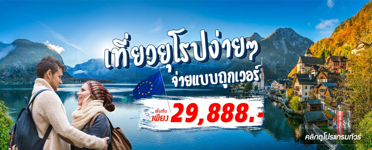 เที่ยวยุโรปราคาถูกเวอร์เริ่มเพียง 28,999.-