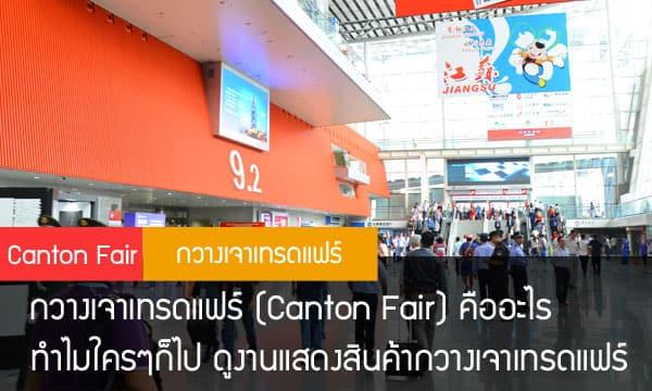 กวางเจาเทรดแฟร์ Canton Fair คืออะไร