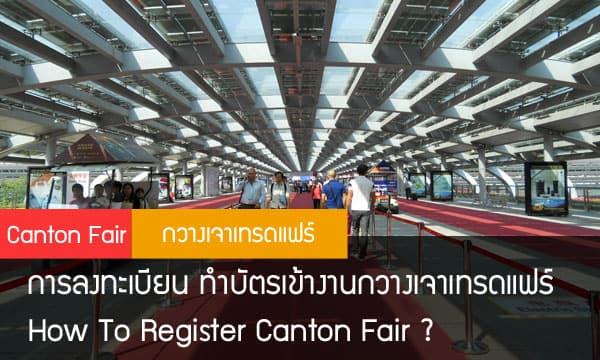 การลงทะเบียนเข้า ดูงานกวางเจาเทรดแฟร์ 2018 (Canton Fair 123rd)  มี 4 วิธี